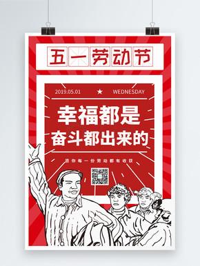 51国际劳动节海报