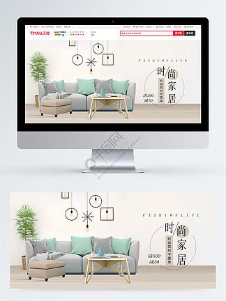 时尚家居促销淘宝banner