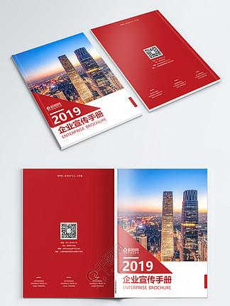 红色简约大气企业画册封面