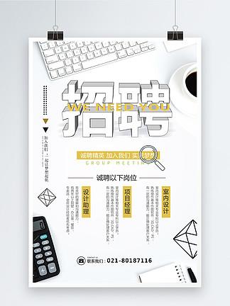 创意简洁招聘2.5D海报