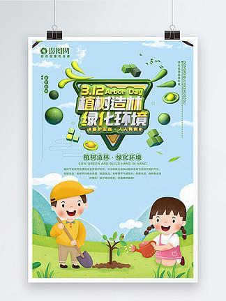 3.12植树造林绿化环境植树节海报