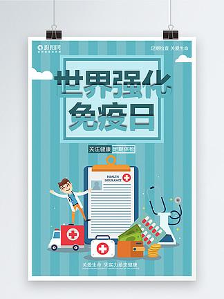世界强化免疫日海报