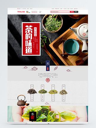 茶葉茶的味道促銷淘寶首頁