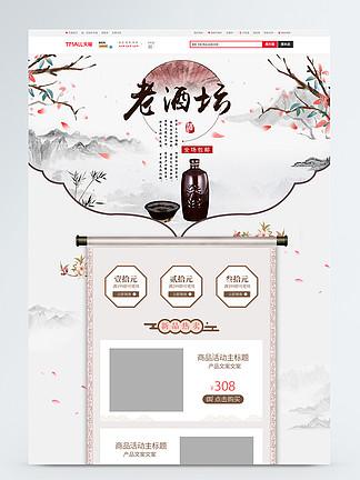 中国风老酒坊白酒促销淘宝首页