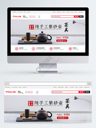<i>茶</i><i>具</i><i>淘</i><i>宝</i>banner设计