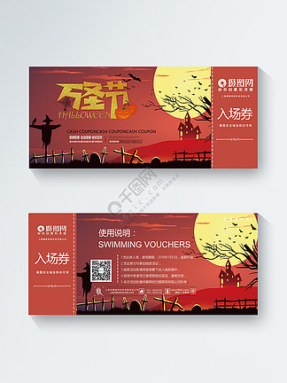 入场券海报v海报职责图片免费下载室内设计模板教师图片