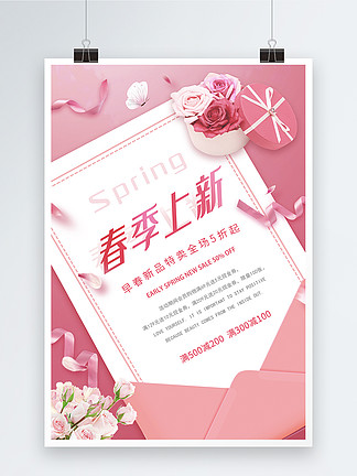粉色春季上新促銷海報