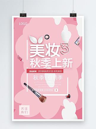 美妝秋季上新促銷海報