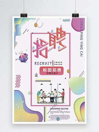 创意几何招聘2.5D海报