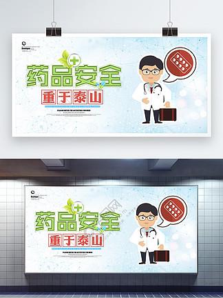 药品宣传海报模板图片