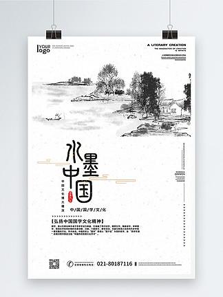 中式水墨中国海报