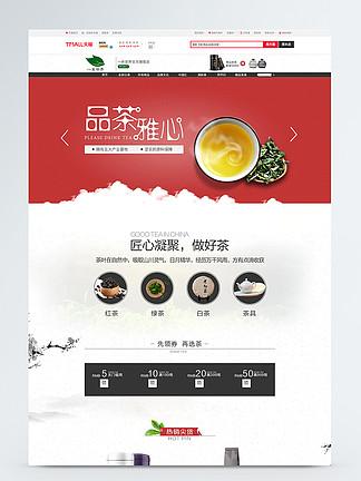 红色中国风创意茶叶淘宝首页