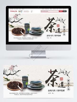 <i>茶</i>艺<i>茶</i>品<i>淘</i><i>宝</i>banner