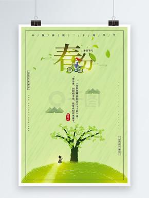 绿色极简风春分节气海报