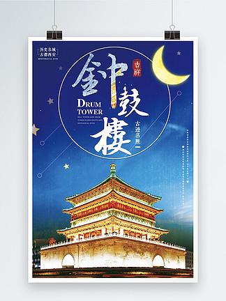 钟鼓楼西安旅游海报