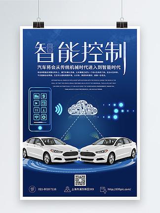 智能控制汽车海报