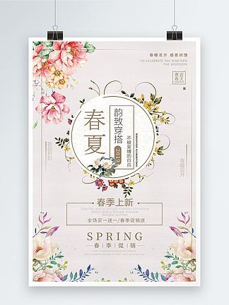 粉色清新春夏上新促銷海報