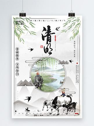 中国传统二十四节气之清明节海报