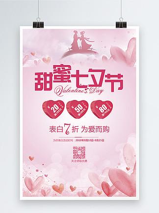 甜蜜<i>七</i><i>夕</i><i>節</i><i>海</i><i>報</i>