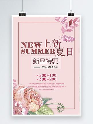 夏日上新特惠海報