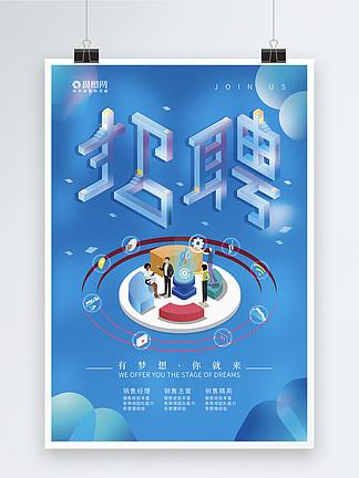 2.5D企业招聘海报