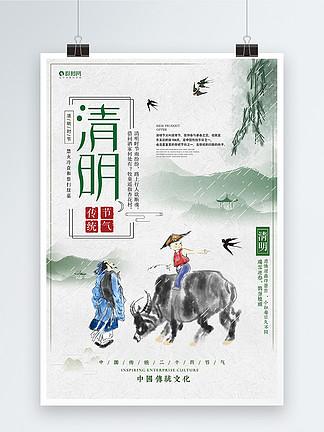 水墨中国风传统清明节 二十四节气清明海报