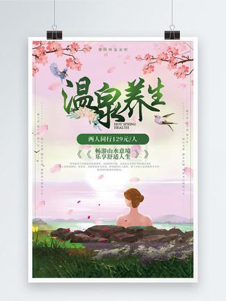 粉色浪漫温泉养生旅游海报设计