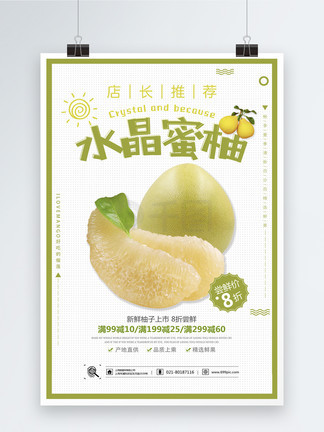 水晶蜜柚水果促销海报