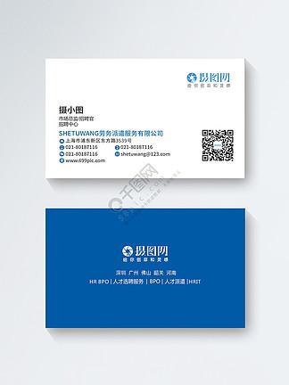 蓝色<i>商</i><i>务</i><i>名</i><i>片</i>大气<i>名</i><i>片</i>