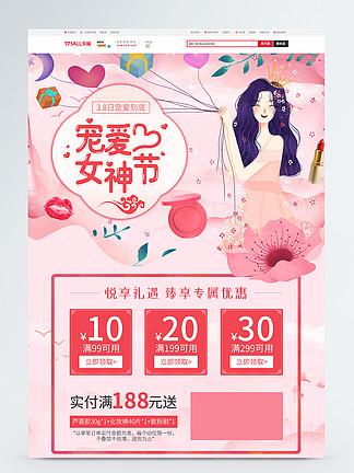 粉色清新38妇女节化妆品促销淘宝首页