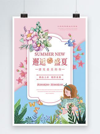 邂逅盛夏新品上市海报