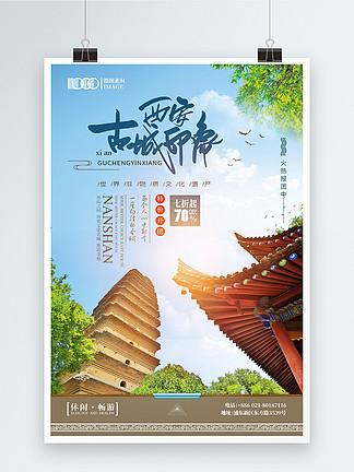 古都西安旅游海报