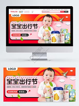 寶寶出行節母嬰電商banner