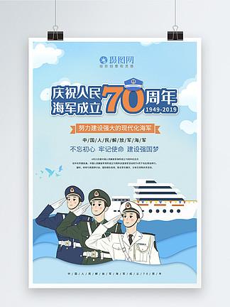 剪紙風慶祝海成立70周年海報