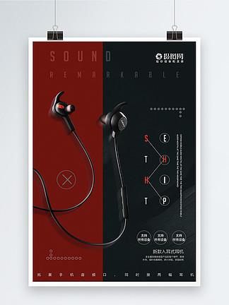 简约大气时尚运动耳机促销海报