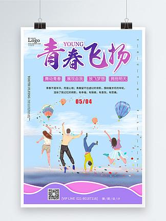 青春飞扬青年节海报