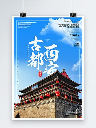西安旅游古建筑海报