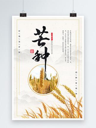 二十四<i>节</i>气之芒种<i>节</i><i>日</i><i>海</i><i>报</i>