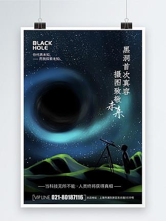 简约大气创意黑洞外太空科技海报