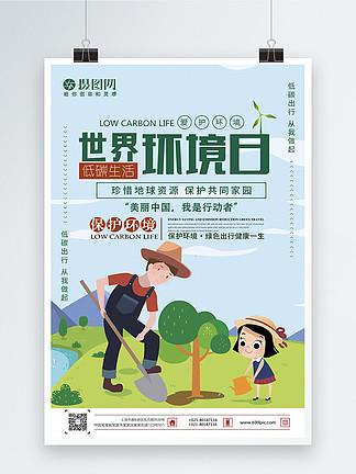 世界环境日绿化地球海报