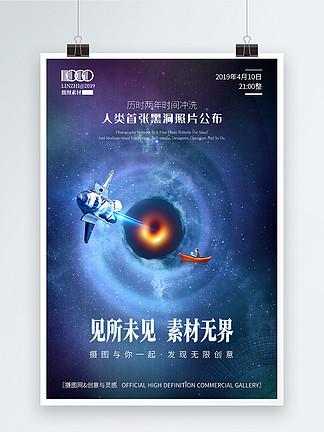 黑洞蓝色太空海报