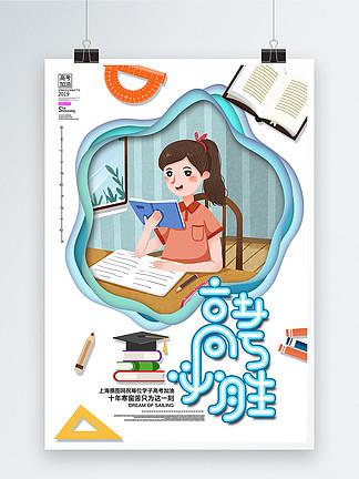 剪纸风高考必胜海报