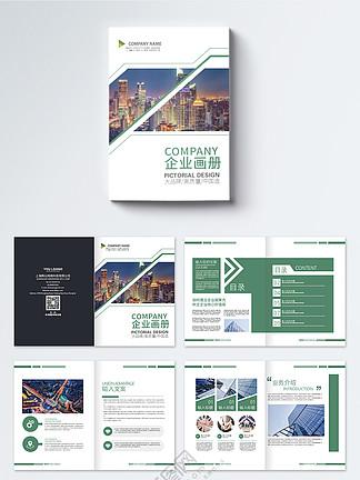 绿色简约时尚大气企业通用商务画册
