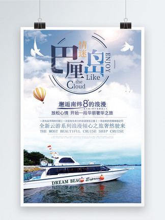 巴厘岛旅游旅游海报