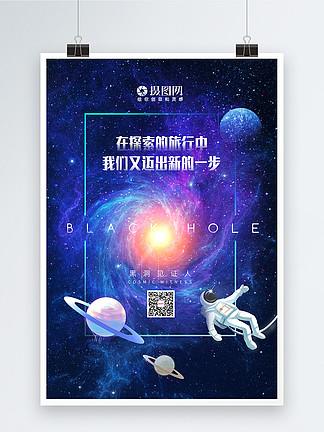 黑洞太空探索海报