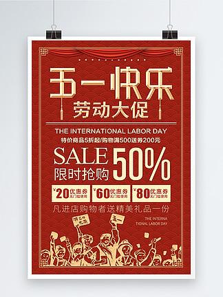 红色喜庆五一劳动节促销海报