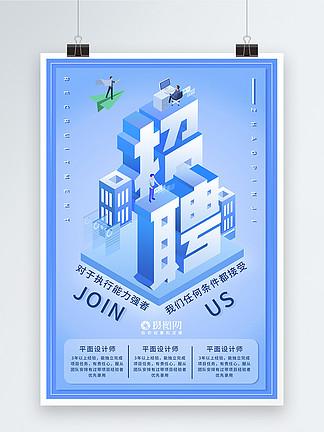 蓝色立体企业招聘海报