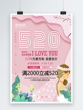 520情人节婚纱店海报