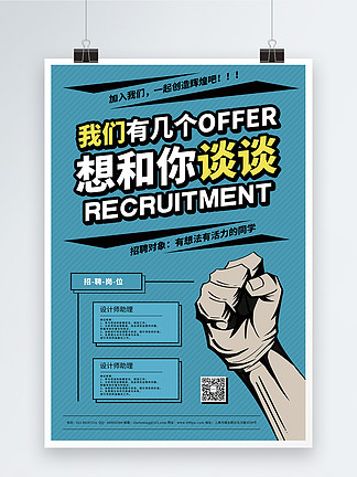 想和你谈谈招聘海报