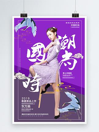 中式杂志封面国潮文化海报